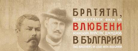 Братята, влюбени в България